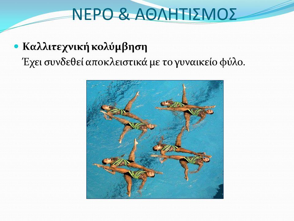 ΝΕΡΟ & ΑΘΛΗΤΙΣΜΟΣ Καλλιτεχνική κολύμβηση Έχει συνδεθεί αποκλειστικά µε το γυναικείο φύλο.