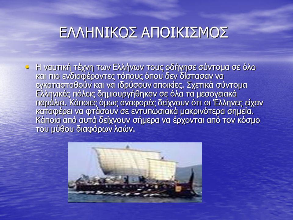 ΗΡΑΚΛΕΙΕΣ ΣΤΗΛΕΣ ΗΡΑΚΛΕΙΕΣ ΣΤΗΛΕΣ Υπάρχουν όμως ενδείξεις ότι οι Ηράκλειες στήλες στο Γιβραλτάρ αποτελούσαν από αρκετά παλιότερα πέρασμα ανάμεσα στην