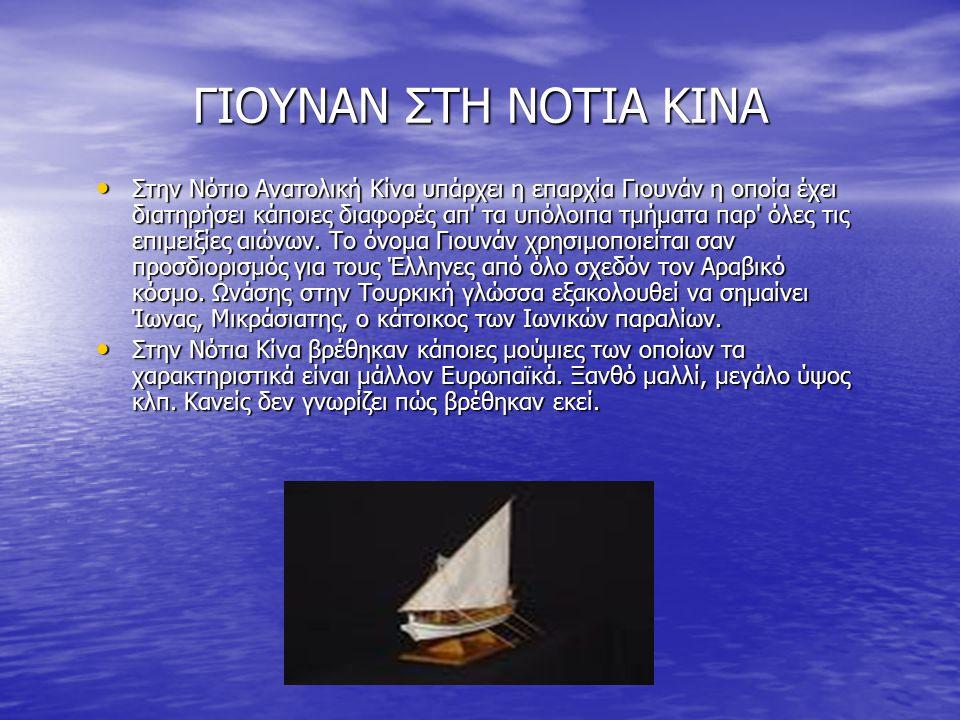 ΕΛΛΗΝΙΚΟΣ ΑΠΟΙΚΙΣΜΟΣ ΕΛΛΗΝΙΚΟΣ ΑΠΟΙΚΙΣΜΟΣ Η ναυτική τέχνη των Ελλήνων τους οδήγησε σύντομα σε όλο και πιο ενδιαφέροντες τόπους όπου δεν δίστασαν να εγ