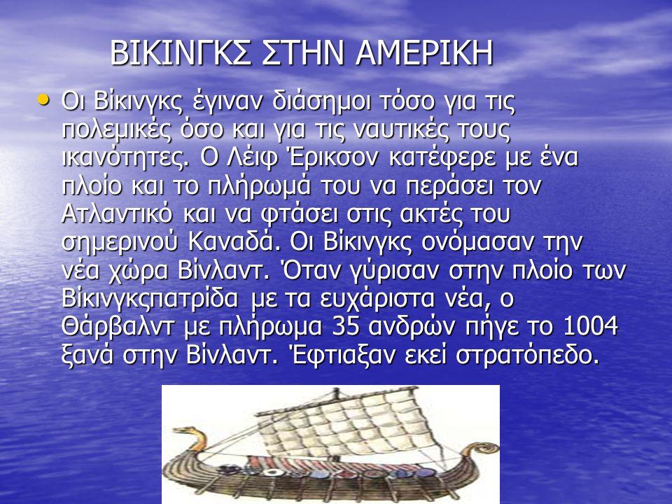 ΠΕΡΙΠΛΟΥΣ ΑΦΡΙΚΗΣ ΠΕΡΙΠΛΟΥΣ ΑΦΡΙΚΗΣ Όπως αναφέρει και ο Ηρόδοτος, ο Αιγύπτιος βασιλιάς Νεχώ ο 2ος κατασκεύασε ένα στόλο στην Ερυθρά θάλασσα και τον έσ