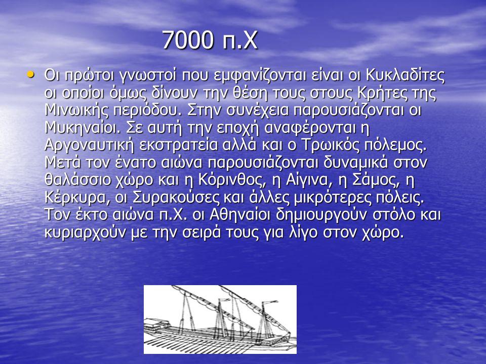 ΕΜΠΟΡΙΚΕΣ ΑΝΑΓKΕΣ ΕΜΠΟΡΙΚΕΣ ΑΝΑΓKΕΣ Οι Έλληνες έχοντας πολλά μικρά λιμάνια χρειαζόταν και μικρά ευέλικτα πλοία! Αλλά παρ' όλα αυτά μπορούσαν να ταξιδε