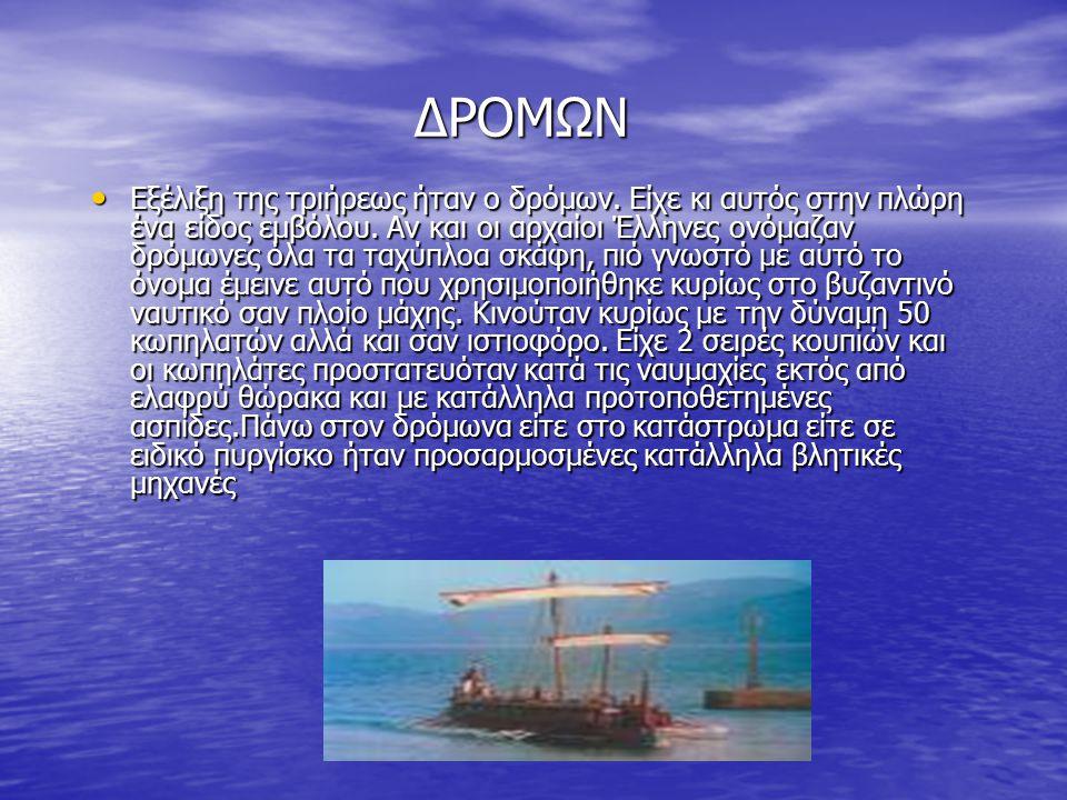 ΤΡΙΗΡΗΣ ΤΡΙΗΡΗΣ Η Αθηναϊκή τριήρης είχε μήκος περίπου 35 μέτρων και μέγιστη ταχύτητα τα 20 χιλιόμετρα την ώρα.Ήταν εξοπλισμένη στο μπροστινό της μέρος