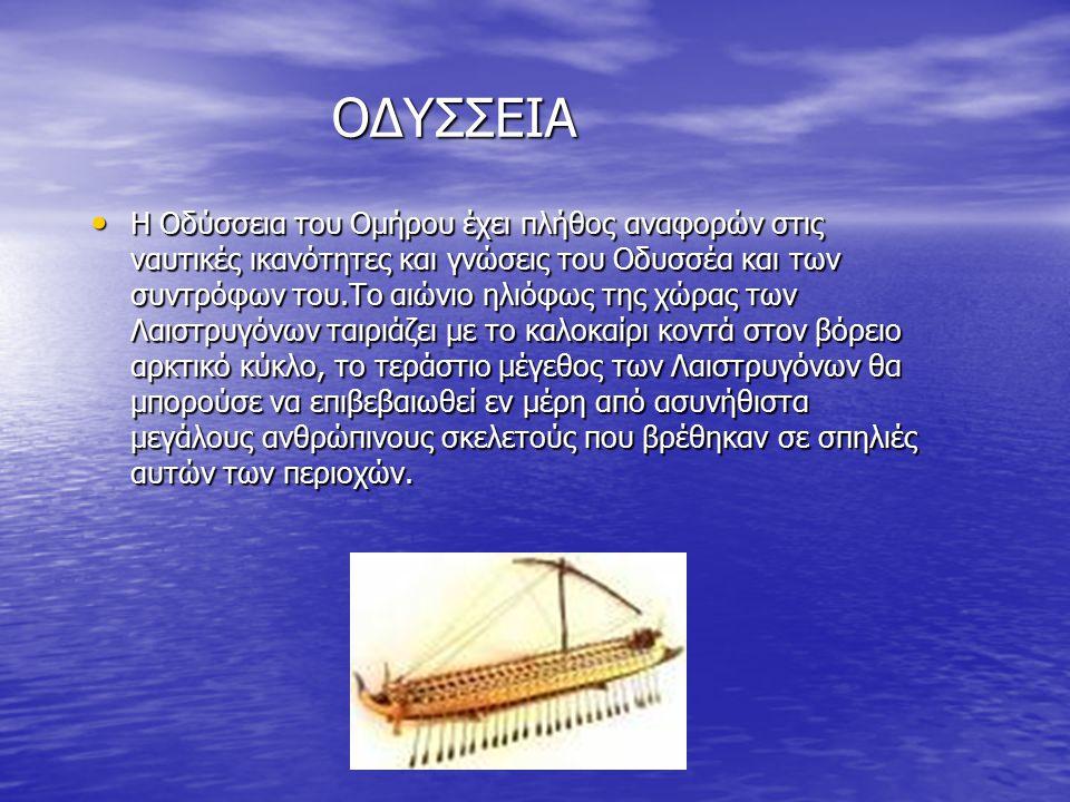 ΙΛΙΑΔΑ ΙΛΙΑΔΑ Η πρώτη οργανωμένη ναυτική κίνηση περιγράφεται από τον Όμηρο στην Ιλιάδα. Αναφέρεται ότι 1186 πλοία από διάφορες περιοχές της Ελλάδος μα