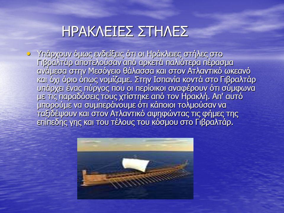 ΟΔΥΣΣΕΙΑ ΟΔΥΣΣΕΙΑ Η Οδύσσεια του Ομήρου έχει πλήθος αναφορών στις ναυτικές ικανότητες και γνώσεις του Οδυσσέα και των συντρόφων του.Το αιώνιο ηλιόφως