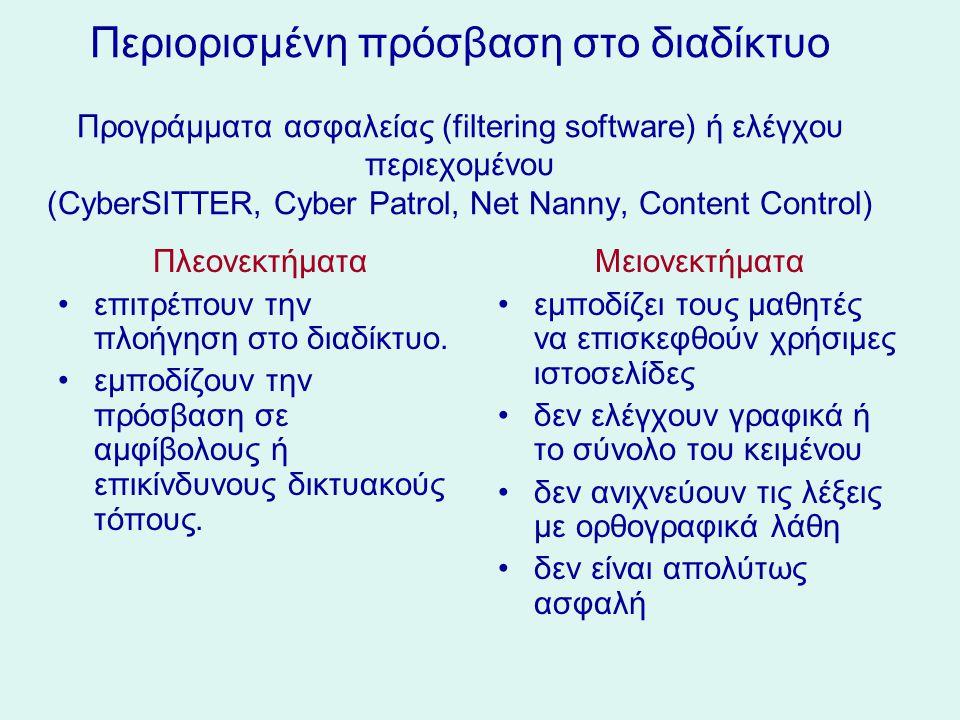 Περιορισμένη πρόσβαση στο διαδίκτυο Προγράμματα ασφαλείας (filtering software) ή ελέγχου περιεχομένου (CyberSITTER, Cyber Patrol, Net Nanny, Content Control) Πλεονεκτήματα επιτρέπουν την πλοήγηση στο διαδίκτυο.