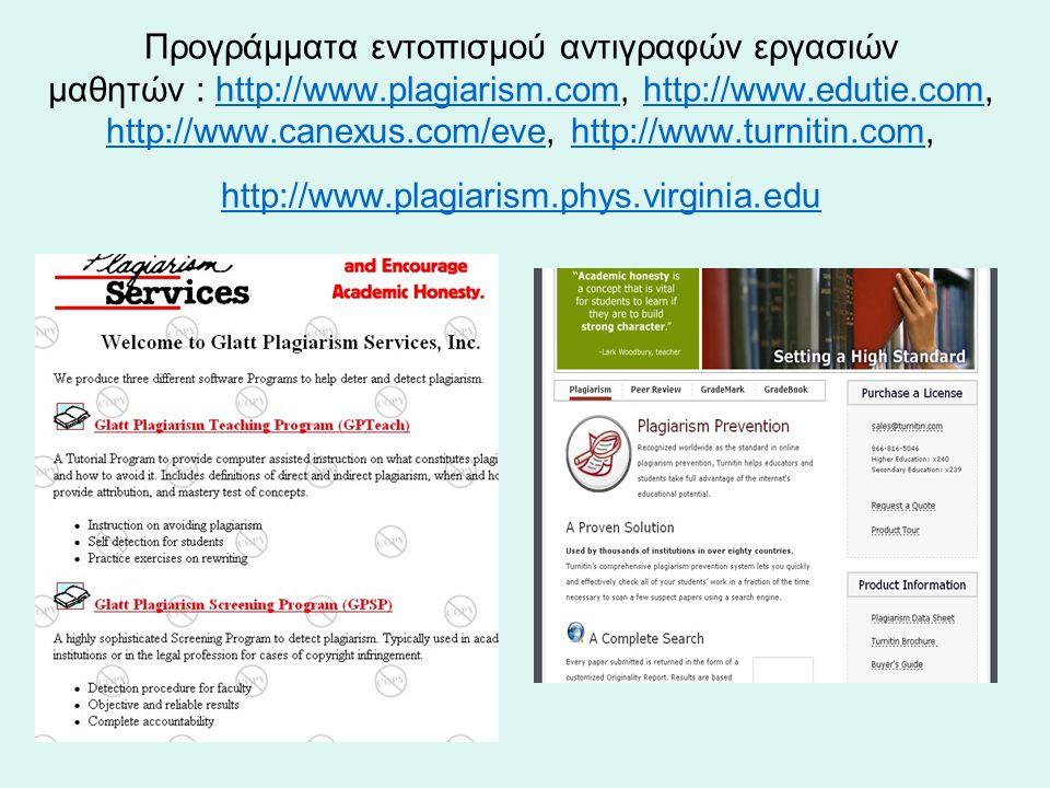 Προγράμματα εντοπισμού αντιγραφών εργασιών μαθητών : http://www.plagiarism.com, http://www.edutie.com, http://www.canexus.com/eve, http://www.turnitin.com, http://www.plagiarism.phys.virginia.eduhttp://www.plagiarism.comhttp://www.edutie.com http://www.canexus.com/evehttp://www.turnitin.com http://www.plagiarism.phys.virginia.edu