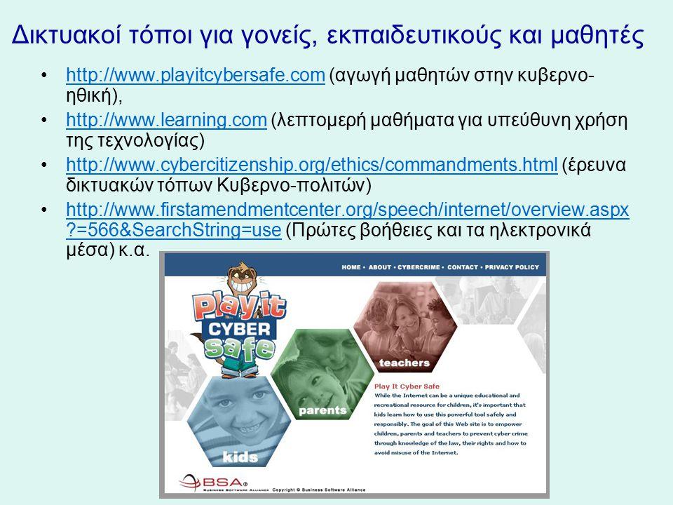 Δικτυακοί τόποι για γονείς, εκπαιδευτικούς και μαθητές http://www.playitcybersafe.com (αγωγή μαθητών στην κυβερνο- ηθική),http://www.playitcybersafe.c