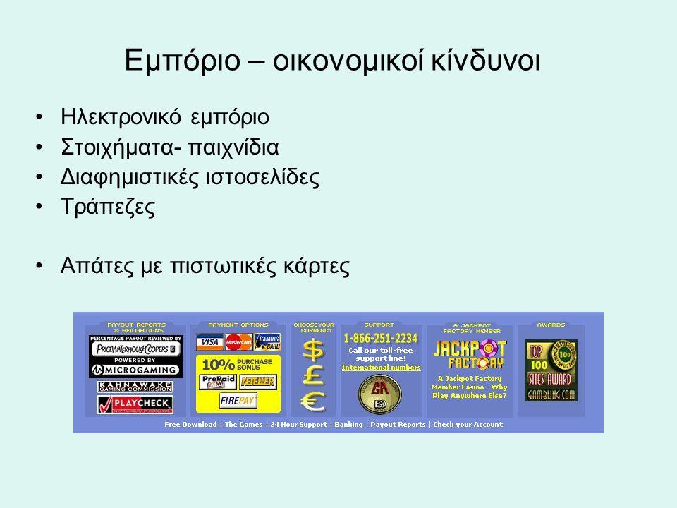 Εμπόριο – οικονομικοί κίνδυνοι Ηλεκτρονικό εμπόριο Στοιχήματα- παιχνίδια Διαφημιστικές ιστοσελίδες Τράπεζες Απάτες με πιστωτικές κάρτες