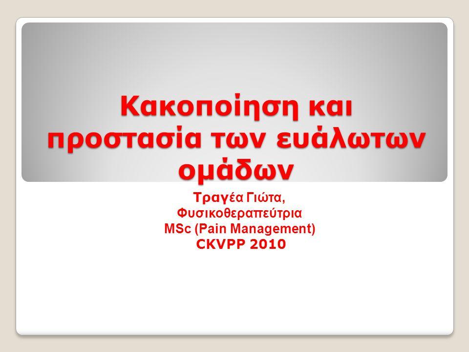 Κακοποίηση και προστασία των ευάλωτων ομάδων Τραγ έα Γιώτα, Φυσικοθεραπεύτρια ΜSc (Pain Management) CKVPP 2010