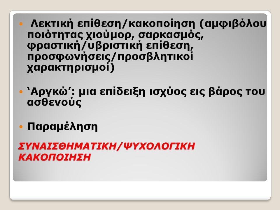 ΣΥΝΑΙΣΘΗΜΑΤΙΚΗ/ΨΥΧΟΛΟΓΙΚΗ ΚΑΚΟΠΟΙΗΣΗ Λεκτική επίθεση/κακοποίηση (αμφιβόλου ποιότητας χιούμορ, σαρκασμός, φραστική/υβριστική επίθεση, προσφωνήσεις/προσβλητικοί χαρακτηρισμοί) 'Αργκώ': μια επίδειξη ισχύος εις βάρος του ασθενούς Παραμέληση