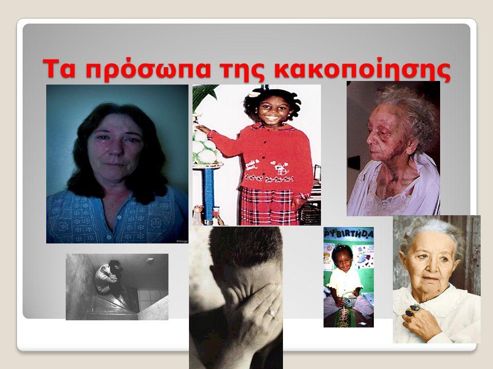 Τα πρόσωπα της κακοποίησης