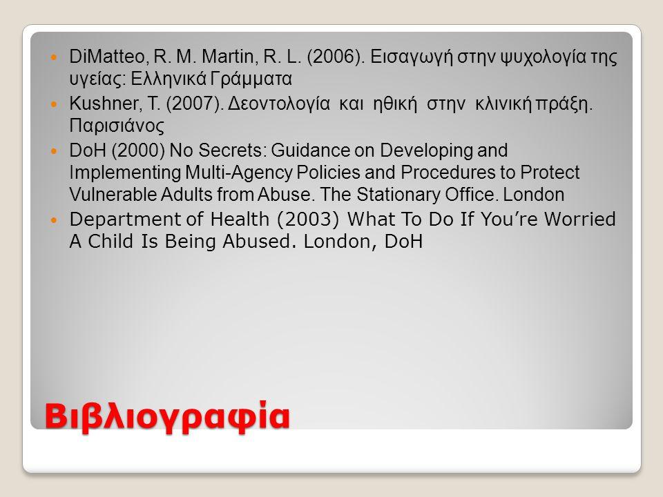 Βιβλιογραφία DiMatteo, R. M. Martin, R. L. (2006). Εισαγωγή στην ψυχολογία της υγείας: Ελληνικά Γράμματα Kushner, T. (2007). Δεοντολογία και ηθική στη