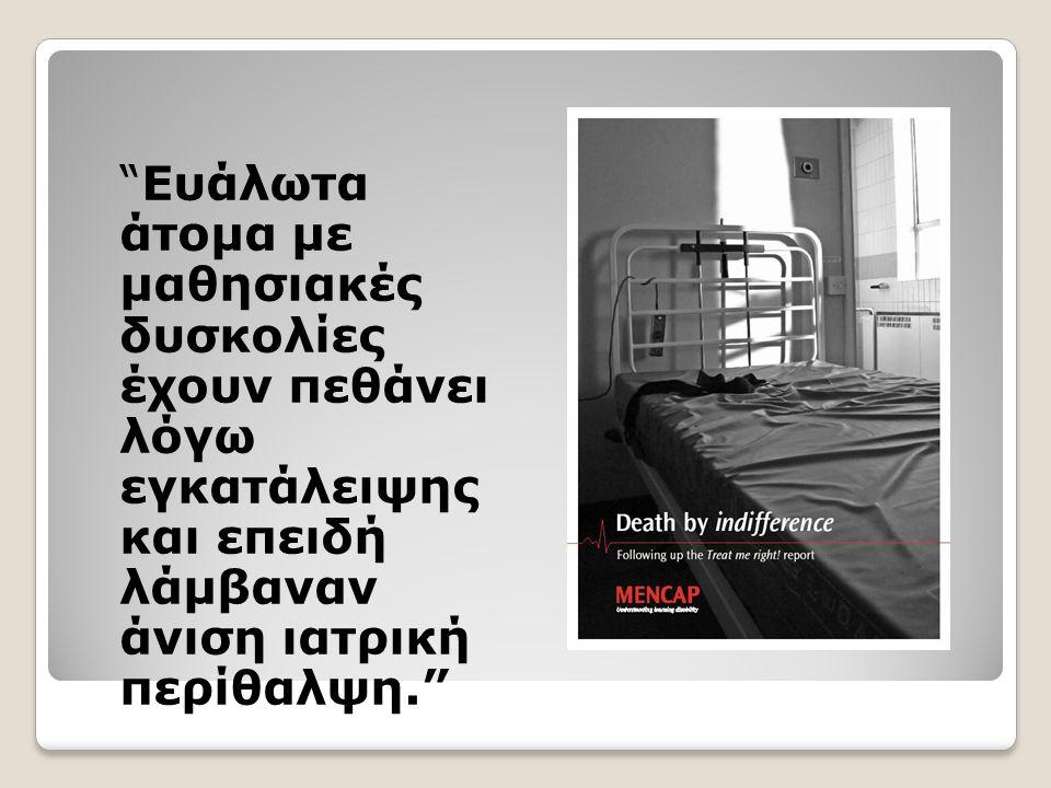 """""""Ευάλωτα άτομα με μαθησιακές δυσκολίες έχουν πεθάνει λόγω εγκατάλειψης και επειδή λάμβαναν άνιση ιατρική περίθαλψη."""""""
