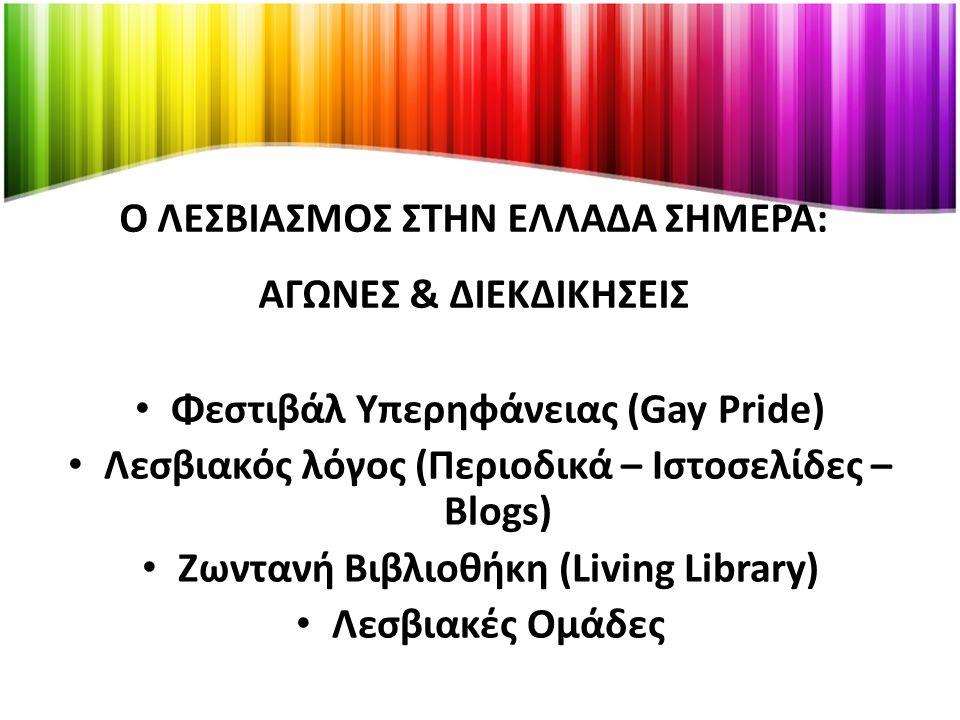 Η ΕΡΕΥΝΑ ΜΑΣ ΕΡΕΥΝΗΤΙΚΟ ΕΡΩΤΗΜΑ Στην Ελλάδα του 21 ου αιώνα υπάρχει κοινωνικός αποκλεισμός στην καθημερινότητα των λεσβιών; Πώς τον εισπράττουν;