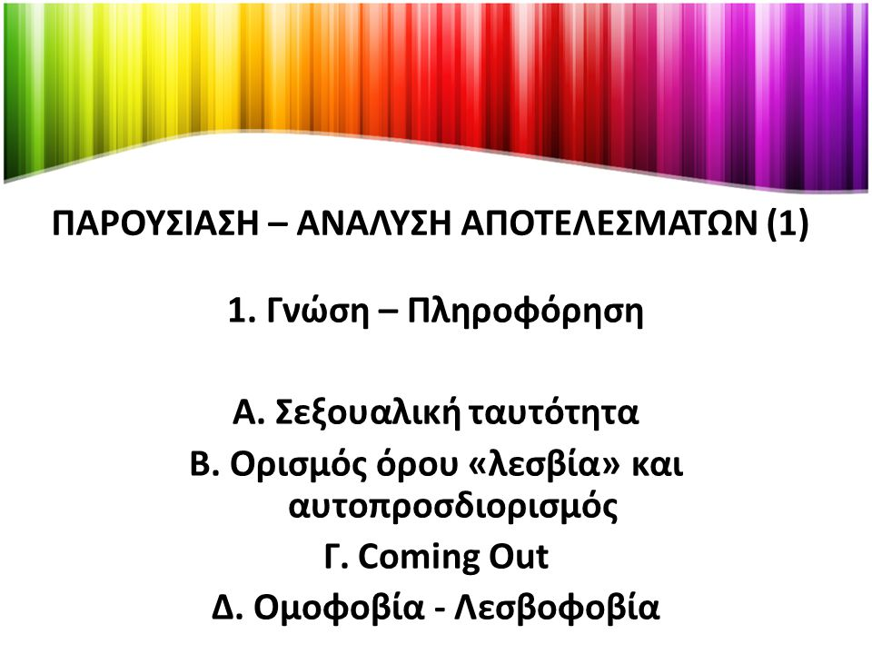 ΠΑΡΟΥΣΙΑΣΗ – ΑΝΑΛΥΣΗ ΑΠΟΤΕΛΕΣΜΑΤΩΝ (1) 1.Γνώση – Πληροφόρηση Α.