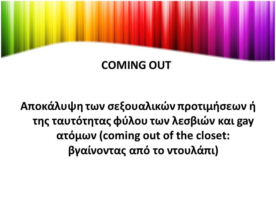 COMING OUT Αποκάλυψη των σεξουαλικών προτιμήσεων ή της ταυτότητας φύλου των λεσβιών και gay ατόμων (coming out of the closet: βγαίνοντας από το ντουλάπι)