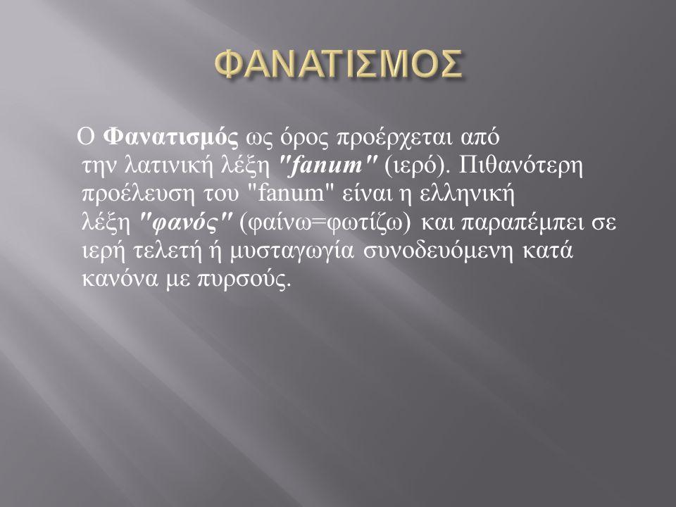 Ο Φανατισμός ως όρος προέρχεται από την λατινική λέξη fanum ( ιερό ).
