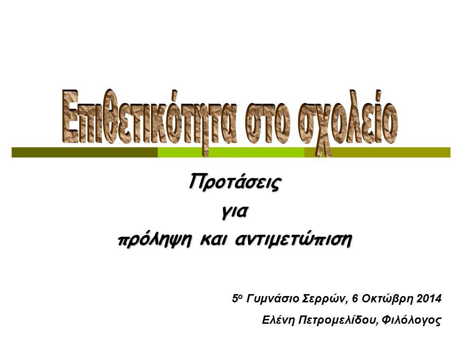 Προτάσειςγια πρόληψη και αντιμετώπιση 5 ο Γυμνάσιο Σερρών, 6 Οκτώβρη 2014 Ελένη Πετρομελίδου, Φιλόλογος