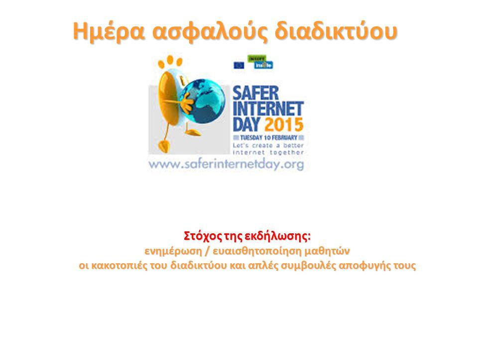 Ημέρα ασφαλούς διαδικτύου Στόχος της εκδήλωσης: ενημέρωση / ευαισθητοποίηση μαθητών οι κακοτοπιές του διαδικτύου και απλές συμβουλές αποφυγής τους