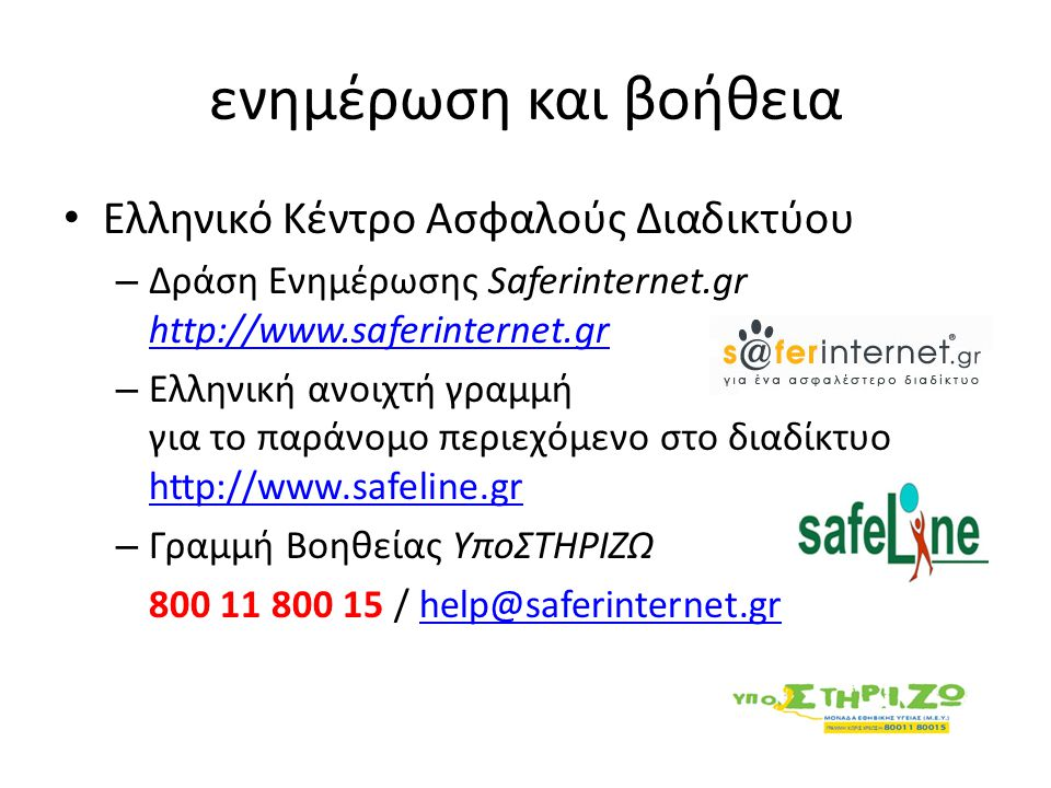 ενημέρωση και βοήθεια Ελληνικό Κέντρο Ασφαλούς Διαδικτύου – Δράση Ενημέρωσης Saferinternet.gr http://www.saferinternet.gr http://www.saferinternet.gr
