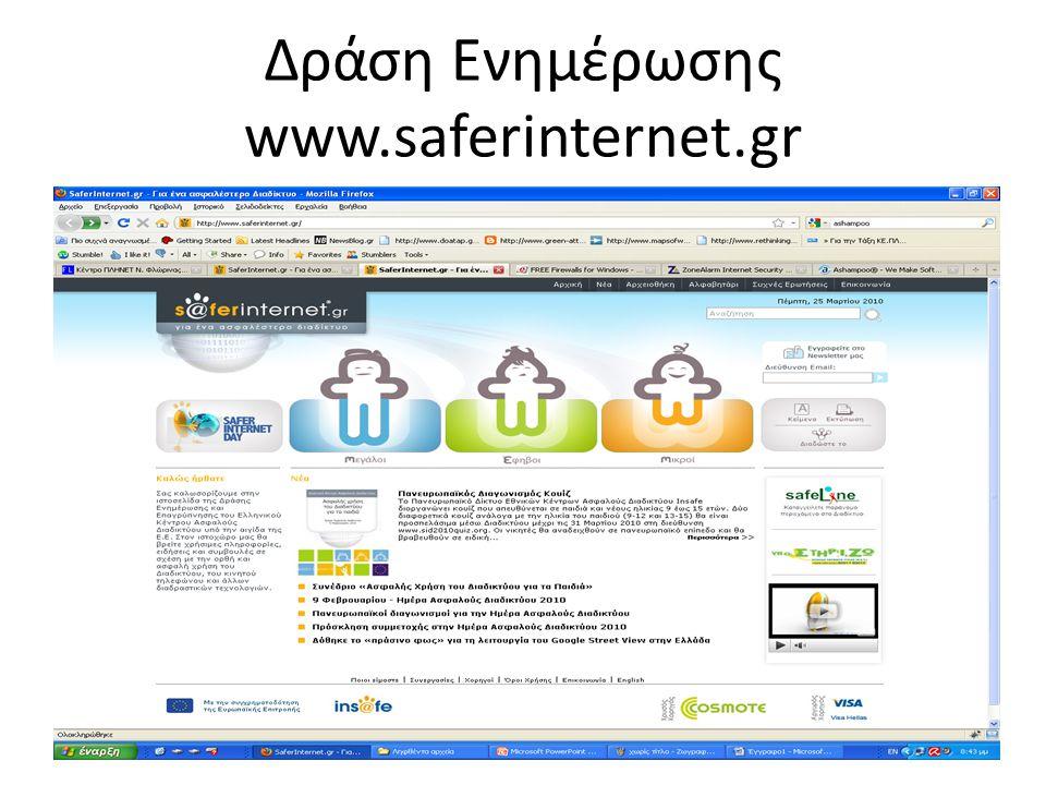 Δράση Ενημέρωσης www.saferinternet.gr