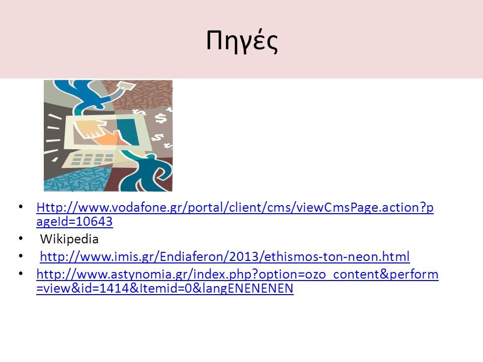 Πηγές Http://www.vodafone.gr/portal/client/cms/viewCmsPage.action?p ageId=10643 Http://www.vodafone.gr/portal/client/cms/viewCmsPage.action?p ageId=10