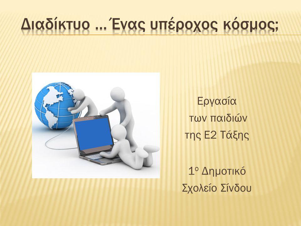 Η εργασία αυτή πραγματοποιήθηκε από τα παιδιά της Ε2 τάξης στο Μάθημα των Τ.Π.Ε και στα πλαίσια του πολιτιστικού προγράμματος για την Ασφάλεια στο Διαδίκτυο Πηγές www.Saferinternet.gr www.internet-safetywww.internet-safety.sch.gr