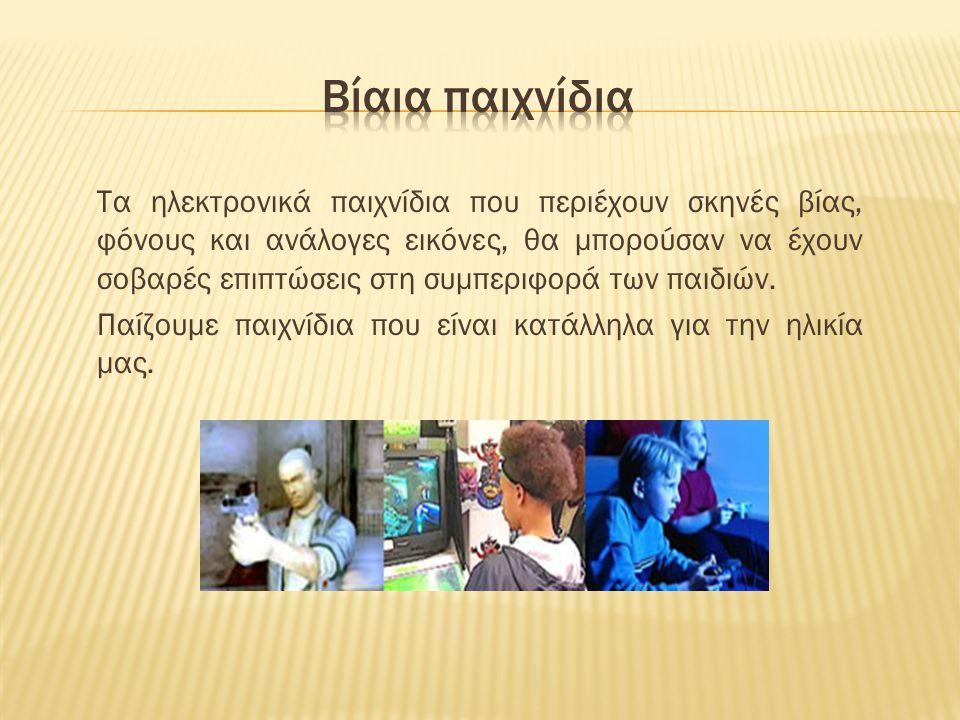 Τα ηλεκτρονικά παιχνίδια που περιέχουν σκηνές βίας, φόνους και ανάλογες εικόνες, θα μπορούσαν να έχουν σοβαρές επιπτώσεις στη συμπεριφορά των παιδιών.