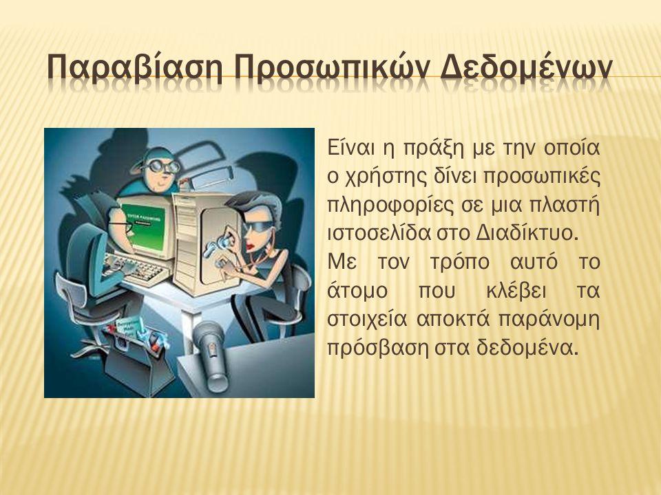 Είναι η πράξη με την οποία ο χρήστης δίνει προσωπικές πληροφορίες σε μια πλαστή ιστοσελίδα στο Διαδίκτυο. Με τον τρόπο αυτό το άτομο που κλέβει τα στο
