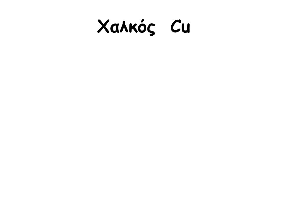 Ιστορική αναφορά Αρσενικούχος χαλκός (τονωτικό, ισχαιμία, καρδιά) από τους Αιγυπτίους και τον Ιπποκράτη Χάλκινα βραχιόλια (από τους κρίκους των σκλάβων, από τους εργάτες των ορυχείων της Φινλανδίας)