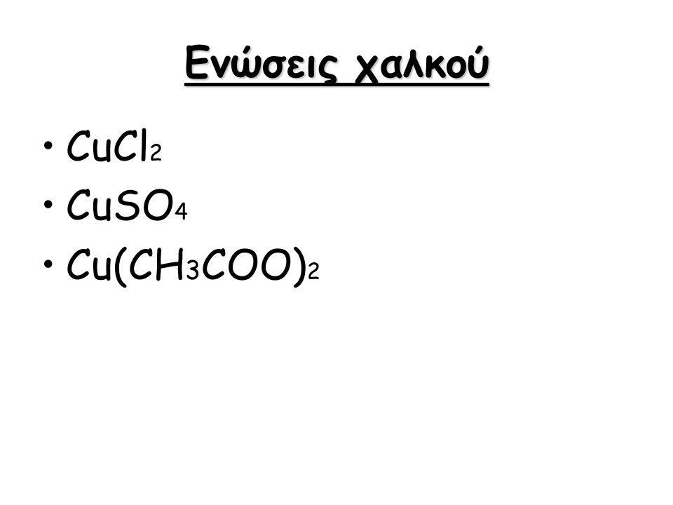 Ενώσεις χαλκού CuCl 2 CuSO 4 Cu(CH 3 COO) 2