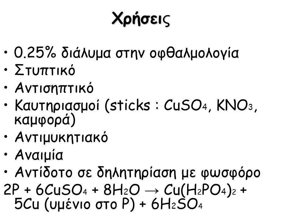 Χρήσει ς 0.25% διάλυμα στην οφθαλμολογία Στυπτικό Αντισηπτικό Καυτηριασμοί (sticks : CuSO 4, KNO 3, καμφορά) Αντιμυκητιακό Aναιμία Αντίδοτο σε δηλητηρ