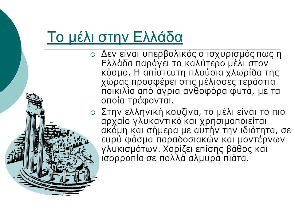 Το μέλι στην Ελλάδα  Δεν είναι υπερβολικός ο ισχυρισμός πως η Ελλάδα παράγει το καλύτερο μέλι στον κόσμο. Η απίστευτη πλούσια χλωρίδα της χώρας προσφ