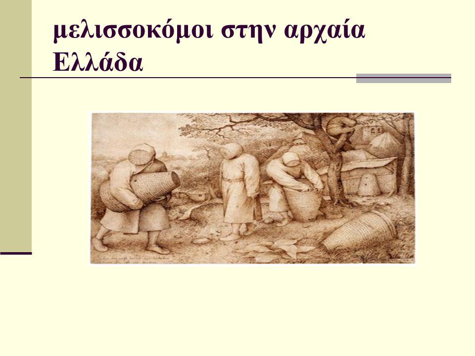 μελισσοκόμοι στην αρχαία Ελλάδα