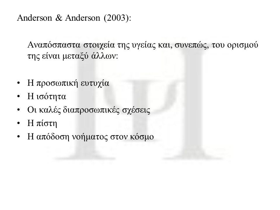 Anderson & Anderson (2003): Αναπόσπαστα στοιχεία της υγείας και, συνεπώς, του ορισμού της είναι μεταξύ άλλων: Η προσωπική ευτυχία Η ισότητα Οι καλές δ