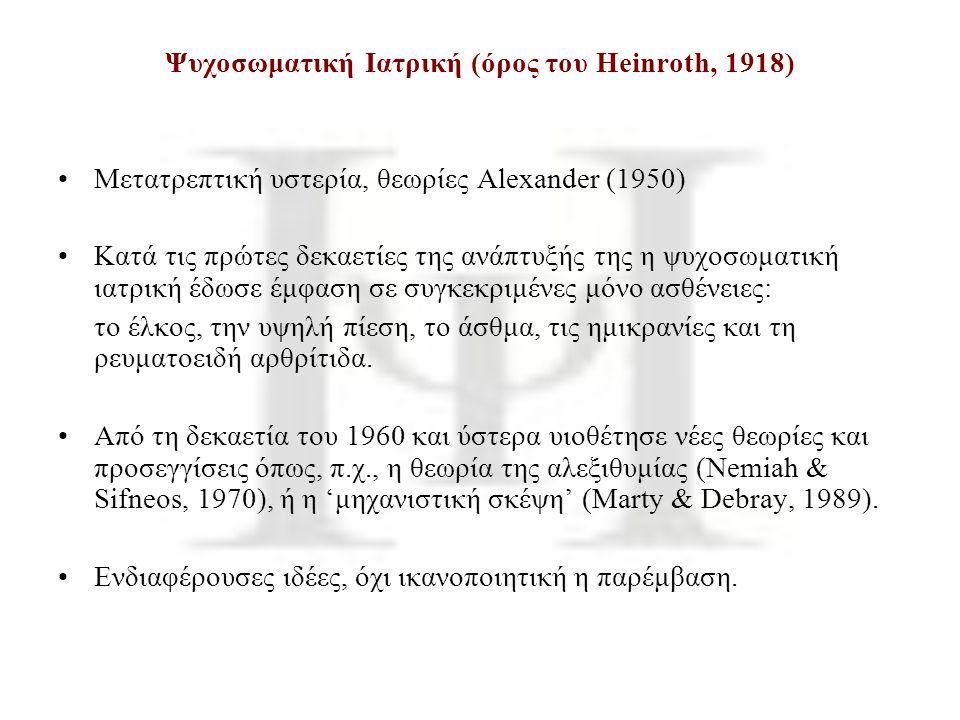 Ψυχοσωματική Ιατρική (όρος του Heinroth, 1918) Μετατρεπτική υστερία, θεωρίες Alexander (1950) Κατά τις πρώτες δεκαετίες της ανάπτυξής της η ψυχοσωματι