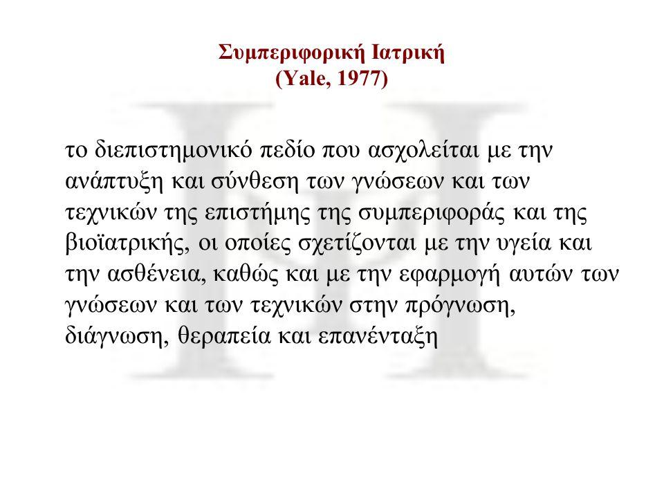 Συμπεριφορική Ιατρική (Yale, 1977) το διεπιστημονικό πεδίο που ασχολείται με την ανάπτυξη και σύνθεση των γνώσεων και των τεχνικών της επιστήμης της σ