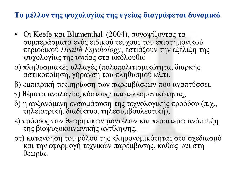 Το μέλλον της ψυχολογίας της υγείας διαγράφεται δυναμικό. Οι Keefe και Blumenthal (2004), συνοψίζοντας τα συμπεράσματα ενός ειδικού τεύχους του επιστη