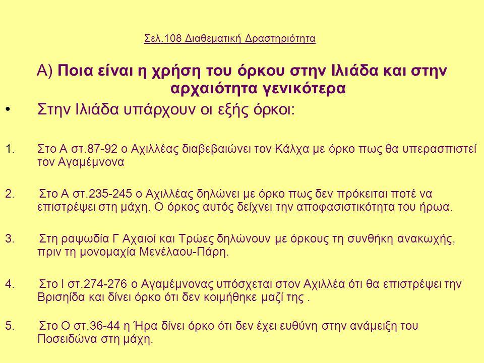Σελ.108 Διαθεματική Δραστηριότητα Α) Ποια είναι η χρήση του όρκου στην Ιλιάδα και στην αρχαιότητα γενικότερα Στην Ιλιάδα υπάρχουν οι εξής όρκοι: 1.Στο