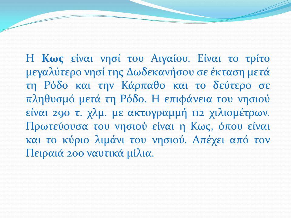 Η Κως είναι νησί του Αιγαίου.