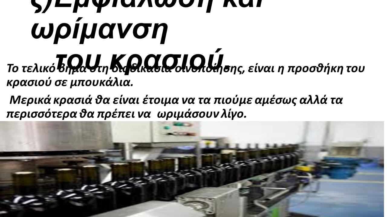 ε)Διαχωρισμός του τελικού προϊόντος. Εάν έχει επιτευχθεί η κατάλληλη περιεκτικότητα σε αλκοόλη και η ζύμωση είναι πλήρης, τότε η μαγιά και οποιαδήποτε