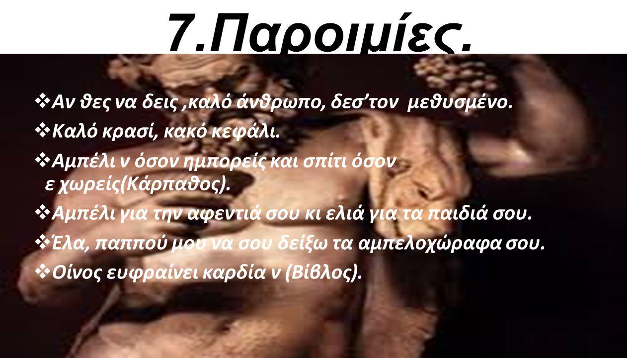 Στην Κω όμως πού ήταν >,όπως μας λέει ο Στράβων(XIV 219) και φημιζόταν στην αρχαιότητα για τις εκλεκτές ποικιλίες των κρασιών της, συναντούμε και του