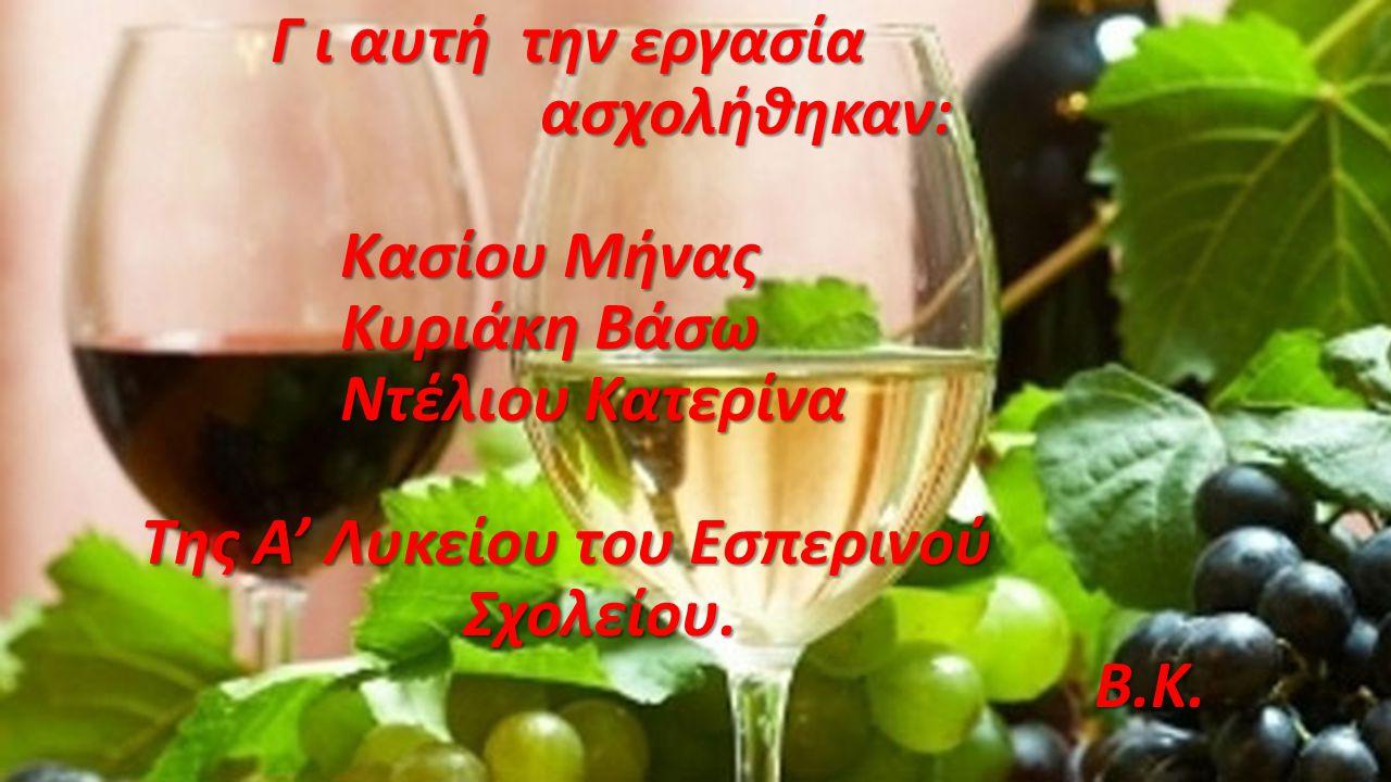 7.Παροιμίες.  Αν θες να δεις,καλό άνθρωπο, δεσ'τον μεθυσμένο.  Καλό κρασί, κακό κεφάλι.  Αμπέλι ν όσον ημπορείς και σπίτι όσον ε χωρείς(Κάρπαθος).