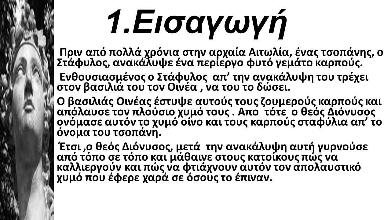 ΠΕΡΙΕΧΟΜΕΝΑ 1. Εισαγωγή. 2. α)Ο αμπελώνας. β)Πότε τριγύζουμε ; γ)Προετοιμασία και πάτημα σταφυλιών, δ)Η διαδικασία της ζύμωσης. ε) Διαχωρισμός του τελ
