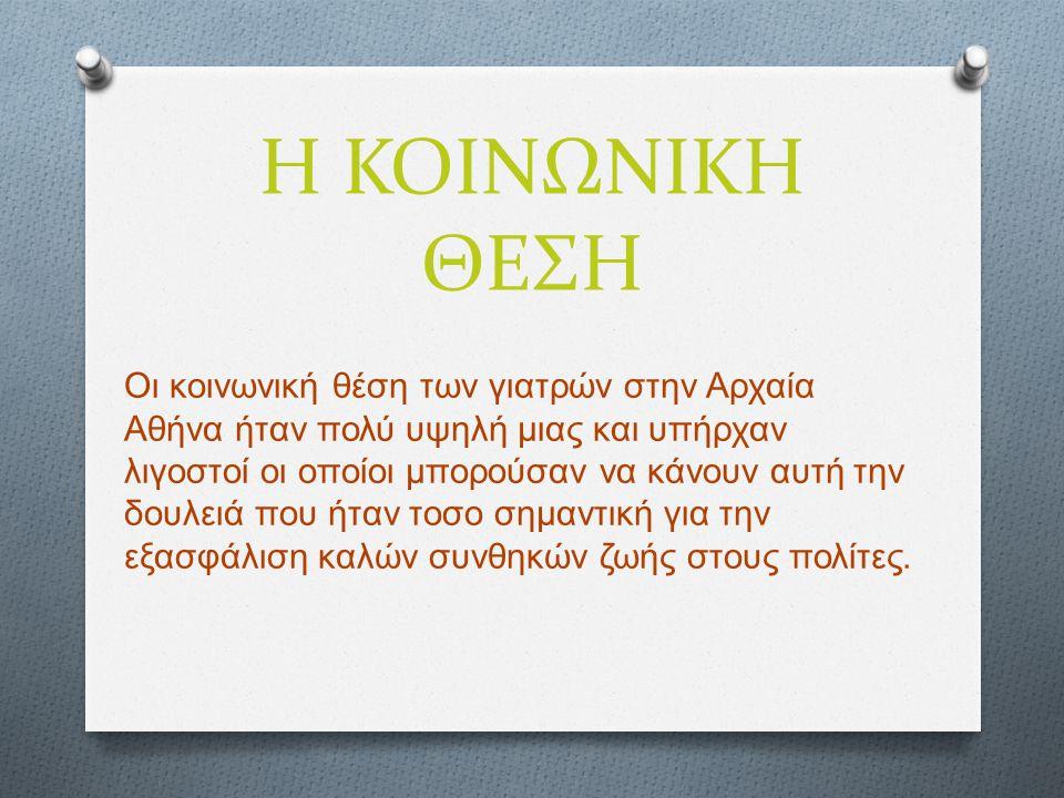 Η ΚΟΙΝΩΝΙΚΗ ΘΕΣΗ Οι κοινωνική θέση των γιατρών στην Αρχαία Αθήνα ήταν πολύ υψηλή μιας και υπήρχαν λιγοστοί οι οποίοι μπορούσαν να κάνουν αυτή την δουλειά που ήταν τοσο σημαντική για την εξασφάλιση καλών συνθηκών ζωής στους πολίτες.