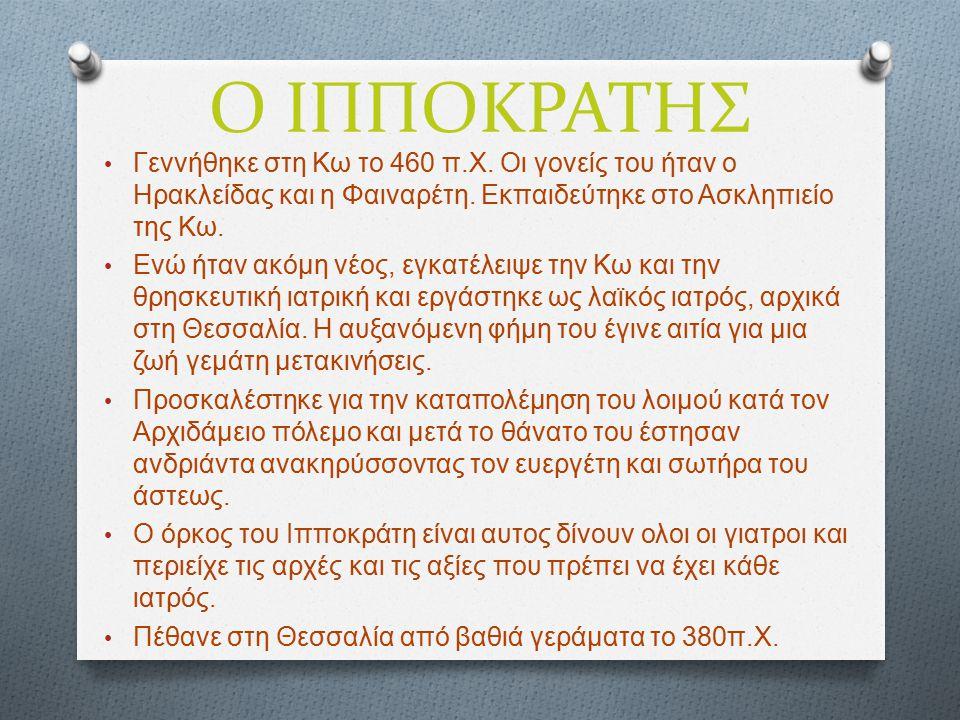 Ο ΙΠΠΟΚΡΑΤΗΣ Γεννήθηκε στη Κω το 460 π. Χ. Οι γονείς του ήταν ο Ηρακλείδας και η Φαιναρέτη.