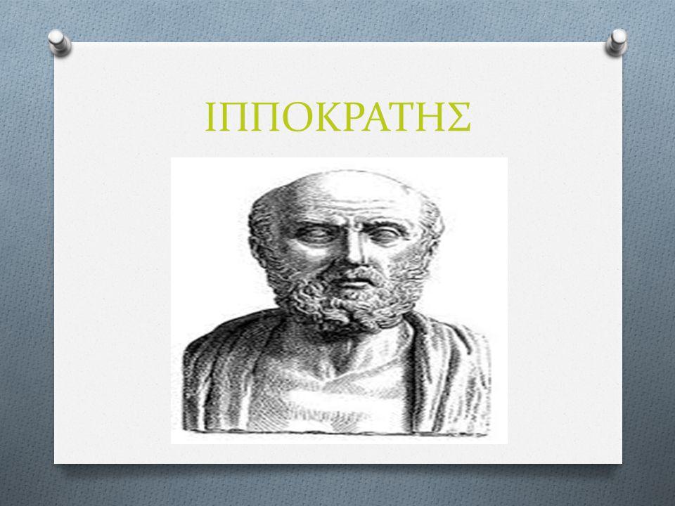 ΑΓΝΟΔΙΚΗ Ήταν η πρώτη γυναίκα γιατρός στην Αρχαία Αθήνα όπου οι Αθηναίοι γιατροί ζήλεψαν την επιτυχία της.