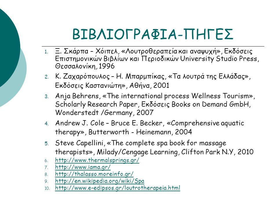 ΒΙΒΛΙΟΓΡΑΦΙΑ-ΠΗΓΕΣ 1. Ξ. Σκάρπα – Χόιπελ, «Λουτροθεραπεία και αναψυχή», Εκδόσεις Επιστημονικών Βιβλίων και Περιοδικών University Studio Press, Θεσσαλο