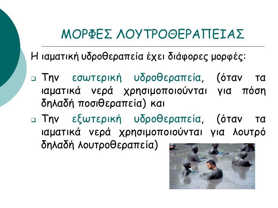 Η ιαματική υδροθεραπεία έχει διάφορες μορφές:  Την εσωτερική υδροθεραπεία, (όταν τα ιαματικά νερά χρησιμοποιούνται για πόση δηλαδή ποσιθεραπεία) και