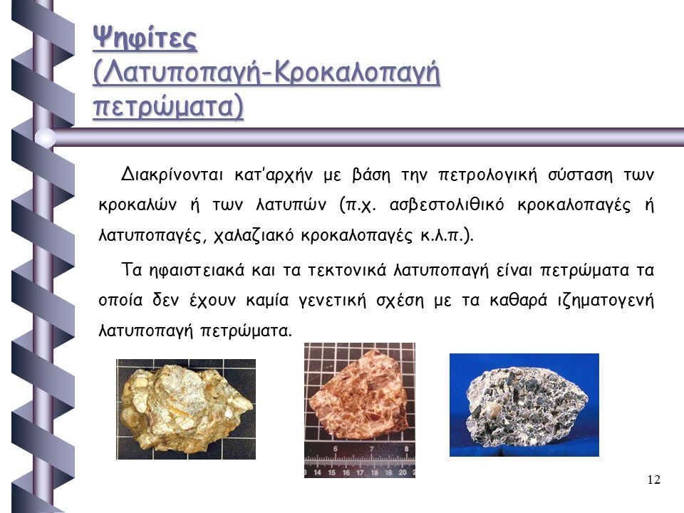 12 Ψηφίτες (Λατυποπαγή-Κροκαλοπαγή πετρώματα) Ψηφίτες (Λατυποπαγή-Κροκαλοπαγή πετρώματα) Διακρίνονται κατ'αρχήν με βάση την πετρολογική σύσταση των κρ